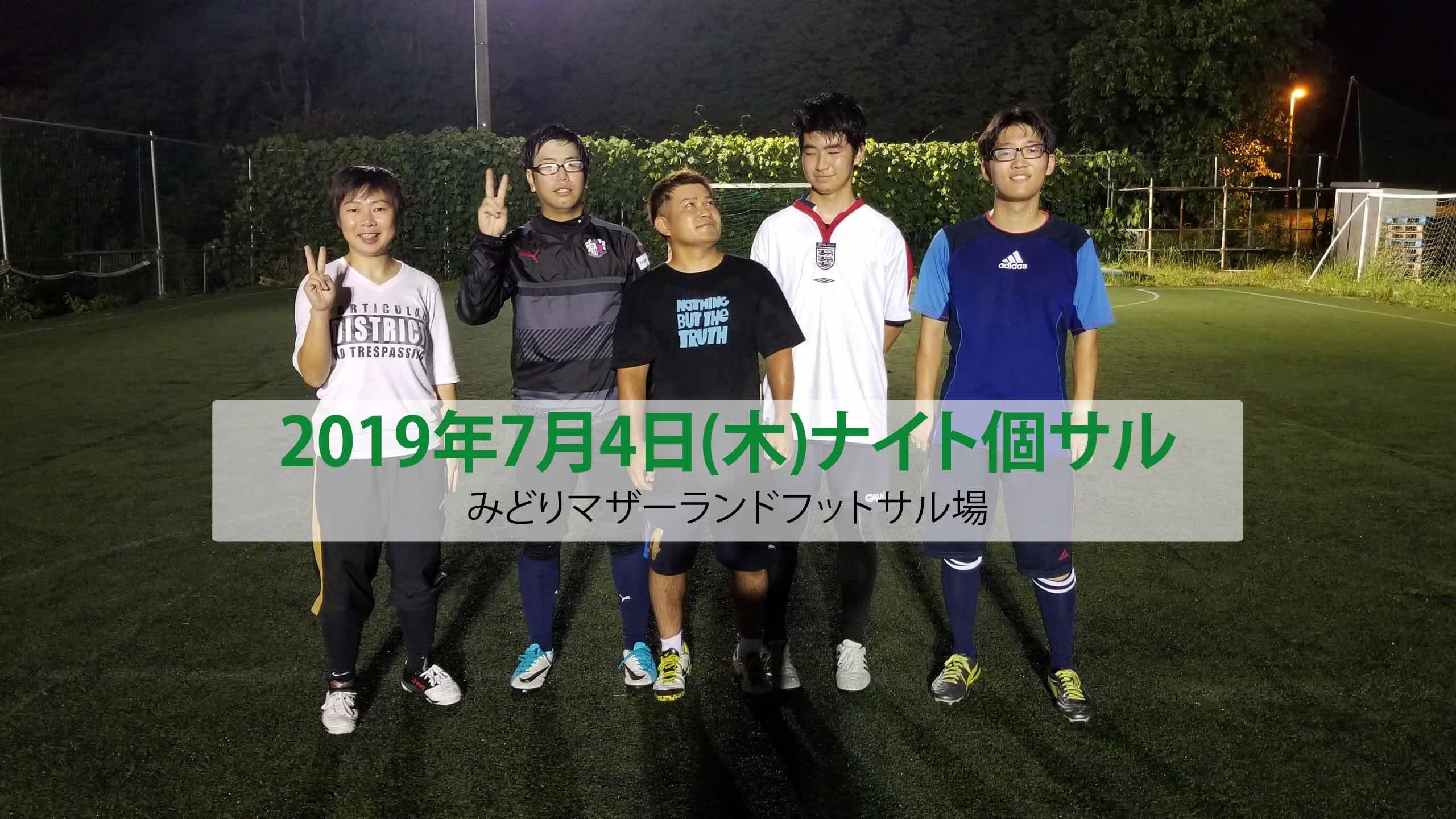 2019年7月4日(木)ナイト個サル