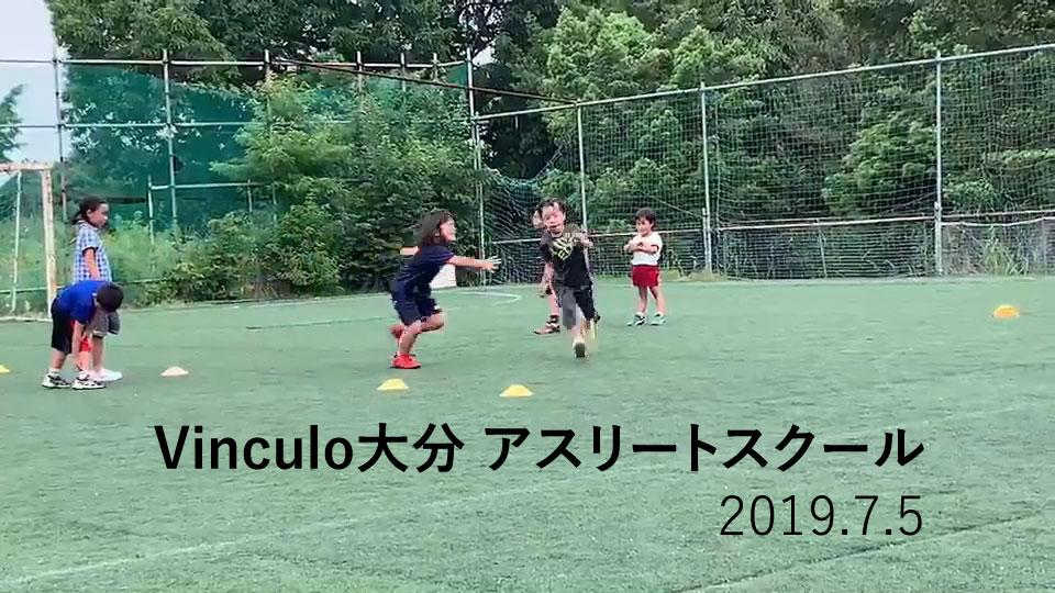 2019年7月5日(金)アスリートスクール