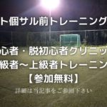 【参加無料】11月3日(火祝)よりナイト個サル前トレーニング開催【初心者~上級者】